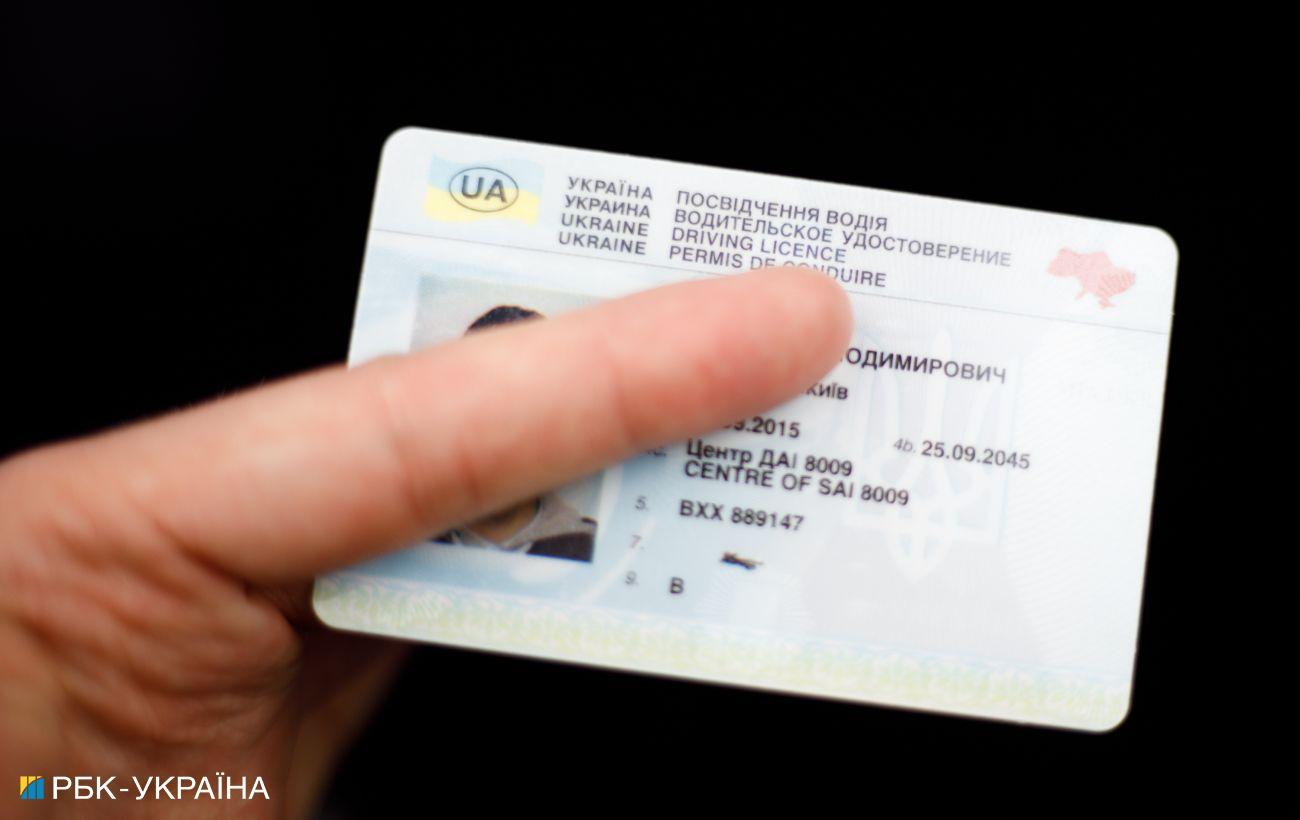 В Украине обновили водительское удостоверение и правила его получения: что изменилось