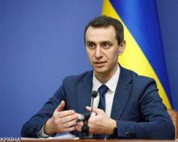 Когда в Украине начнут отменять карантин. Минздрав назвал условие